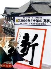 2009kotosino_kanji_kiyomizu