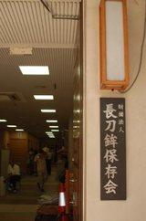 長刀鉾保存会DSC_0133