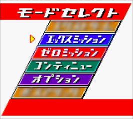 モード選択画面_0