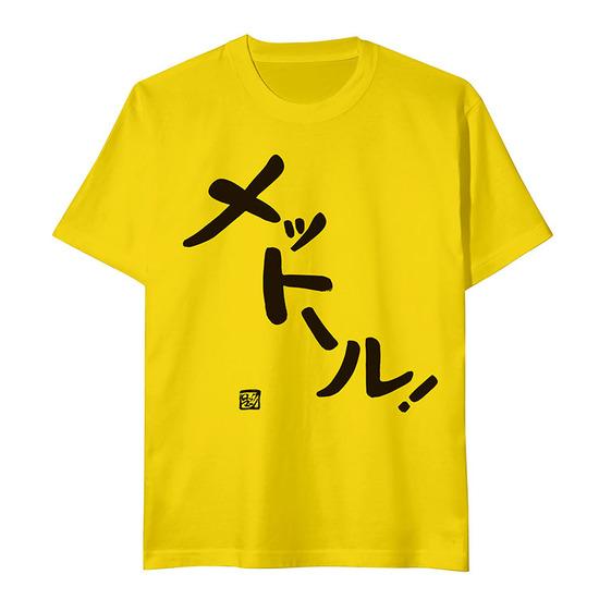 Tシャツ_メットール_黄