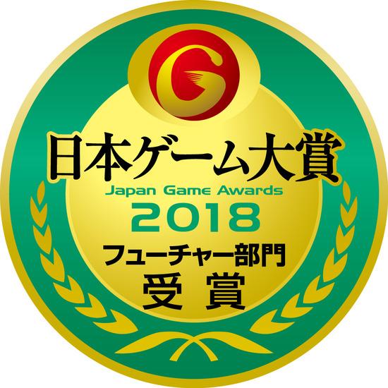JGA2018_フューチャー