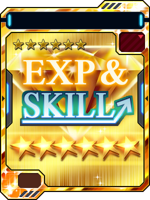 【限定特典】EXP&SKILL↑(SR+)