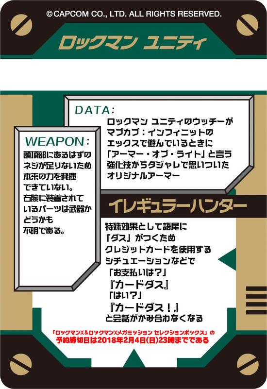 【裏面】r_unity_card_02