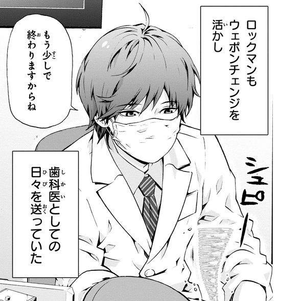 01_ロックマンさん1話_ロックマン