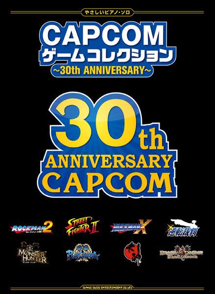 CapcomVA30_H1