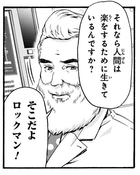 03_ロックマンさん1話_ライト博士