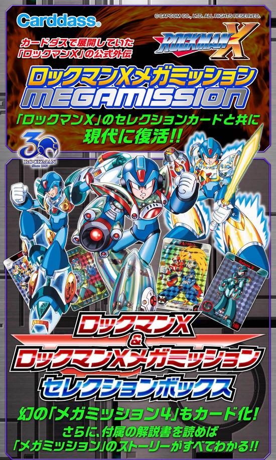 20171214_carddas_rockman_02[1]