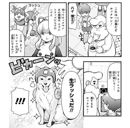【小】02_ロックマンちゃん1話_ラッシュ