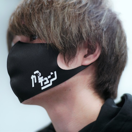 カプチューンマスク