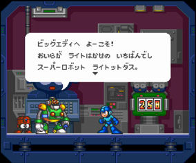 WiiU_RockMan7_ライトット