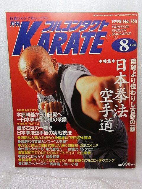 日本拳法空手道 山田侃先生