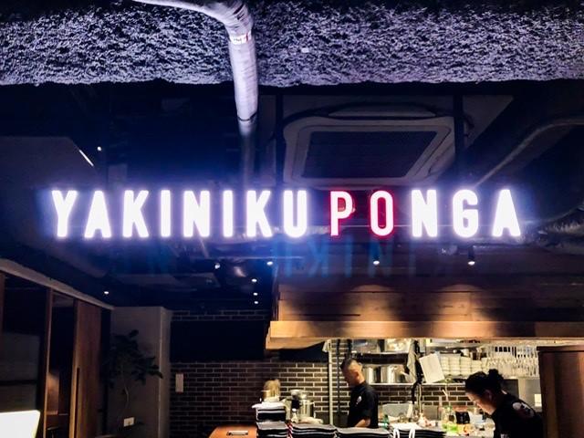 店内にはPONGAのサイン