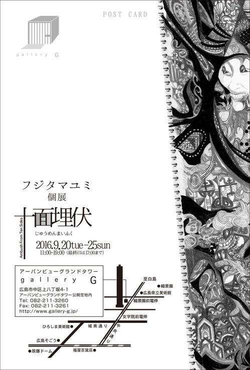 160807_DM_フジタマユミ_U
