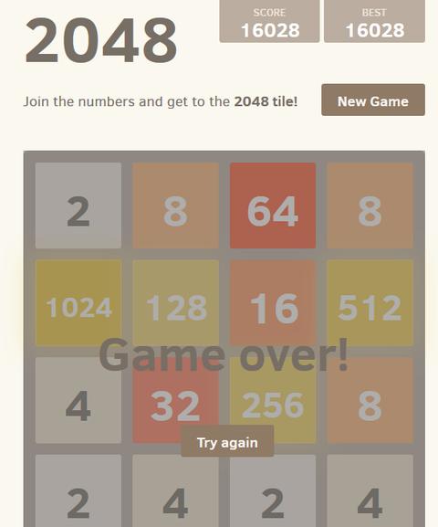 2048AI