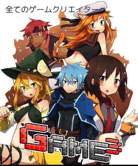 GAME3ポスター加工版縮小