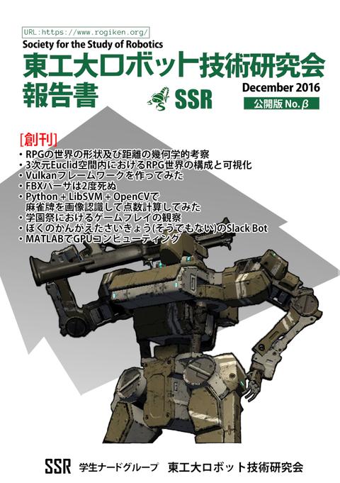 ssr_hyoshi