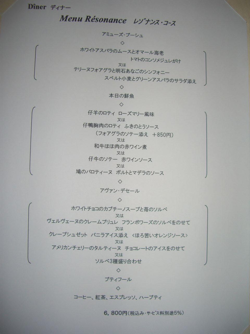 レゾナンスシンフォニー 【デレステ】GRAND LIVE