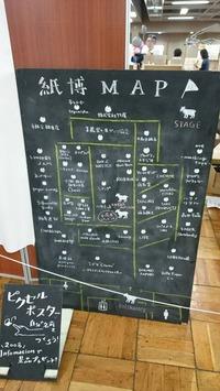 紙博Map