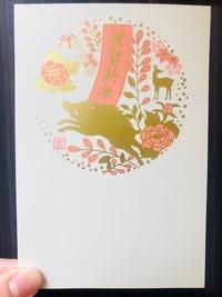 2019年賀猪鹿蝶