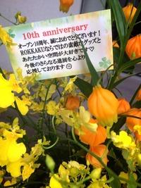 10周年お花�