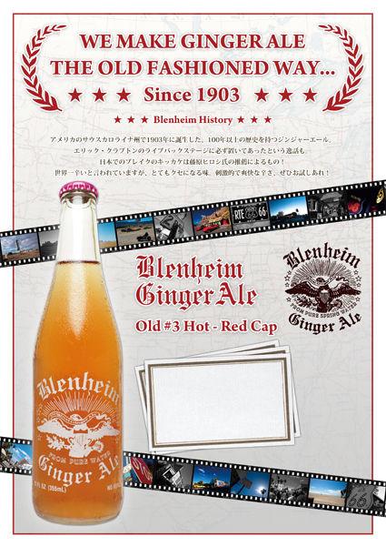 blenheim (1)