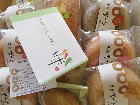 神河お菓子1