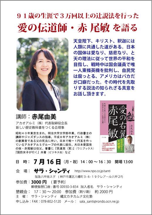 サラ・シャンティ スタッフ瑠璃のblog