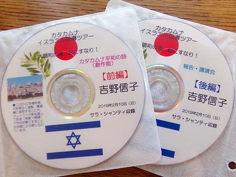 イスラエル報告会DVD