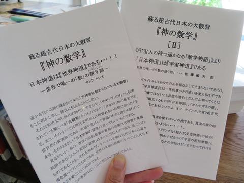 佐藤先生神の数学本4