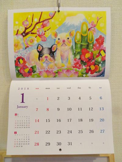 由理子カレンダー2