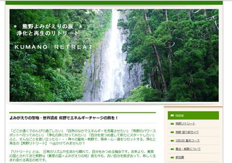 武和ホームページ