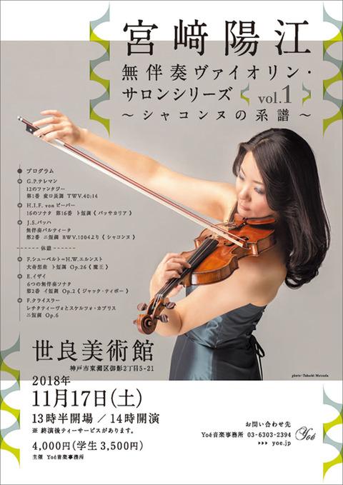 宮崎陽江コンサート1117