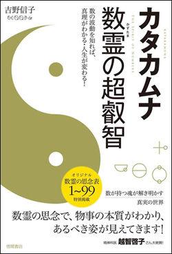 吉野カタカムナ数霊