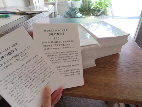 佐藤先生神の数学本5