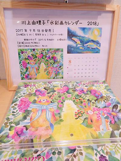 由理子カレンダー1