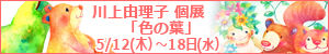 event_20160512