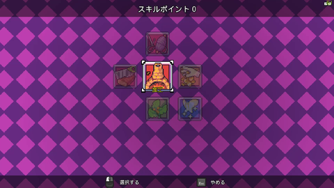 Forager スキル画面 (2)