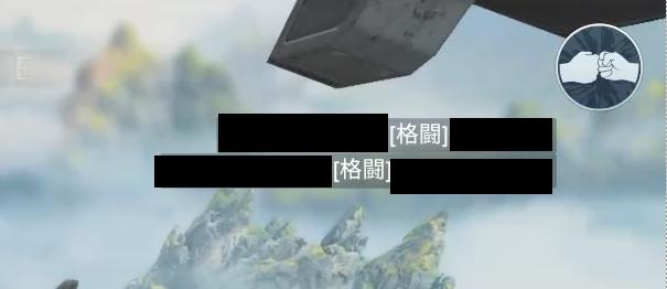 ゲーム前格闘キルバグ