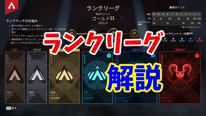Apex ランクリーグ解説2