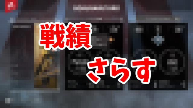 Apex 2kプレイ記念 サムネ2