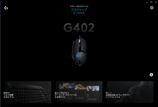 G HUB トップ画面