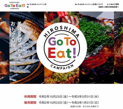 eat campaign