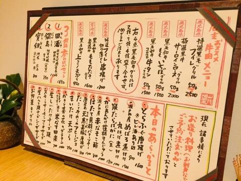 menu0116