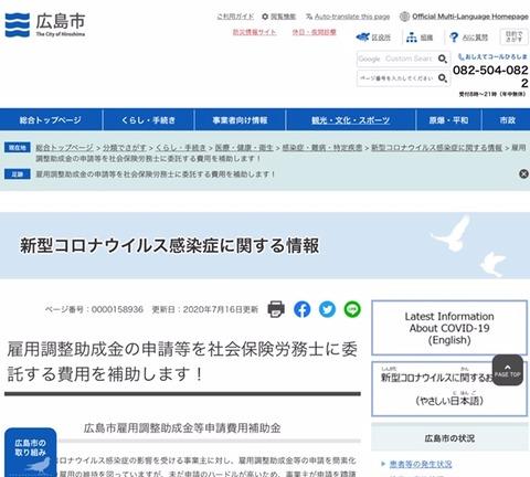 雇用調整助成金 広島市