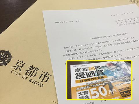 kyoutokokusai2018