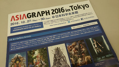 ASIAGRAPH2016