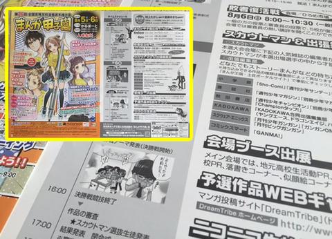 mangakoushien