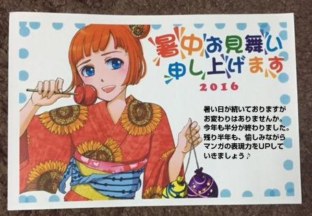 2016natsu