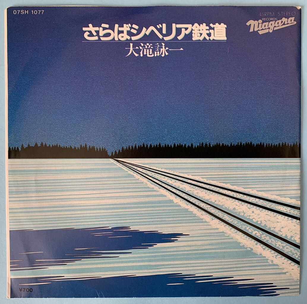 シベリア 鉄道 さらば 大滝詠一 さらばシベリア鉄道