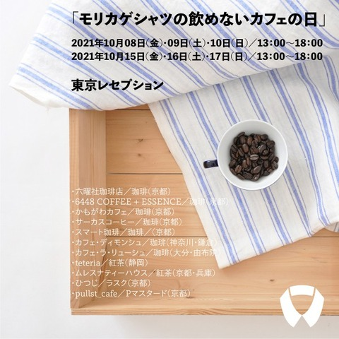 2021_coffee6a-600x600